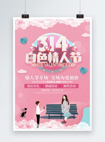 创意粉色温馨浪漫314白色情人节海报