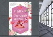 清新唯美白色情人节促销海报图片