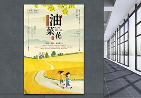 春季去看油菜花海报图片