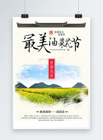 最美春季油菜花节旅游海报