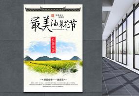 最美春季油菜花节旅游海报图片