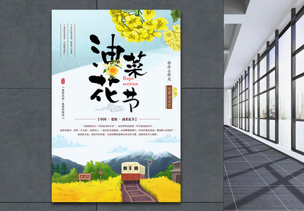 唯美春季油菜花节海报图片