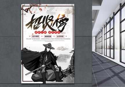 招贤榜企业招聘海报图片