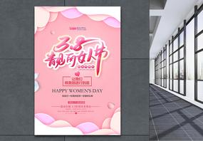 粉色浪漫剪纸风妇女节海报图片