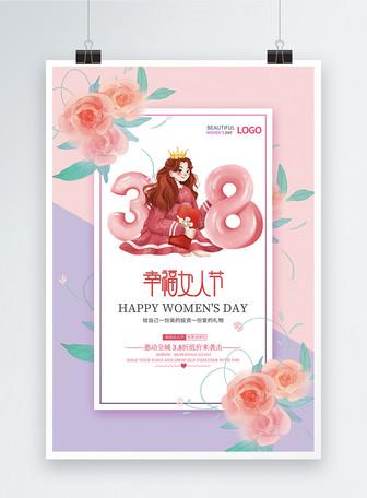 粉紫拼色小清新妇女节女神节女生节海报
