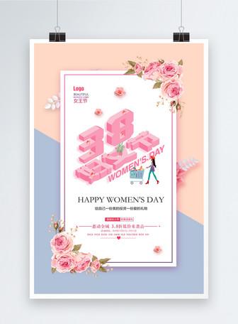 粉蓝拼色小清新立体字妇女节女神节女生节海报