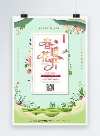 小清新春暖花开春季上新海报