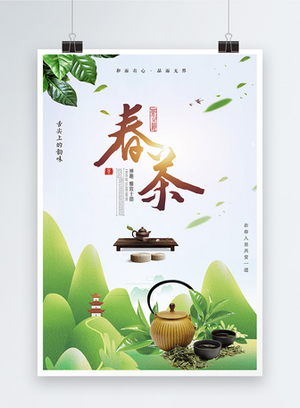小清新春茶创意海报