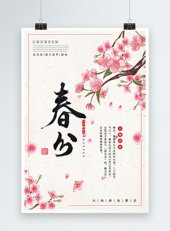 唯美二十四节气之春分节日海报