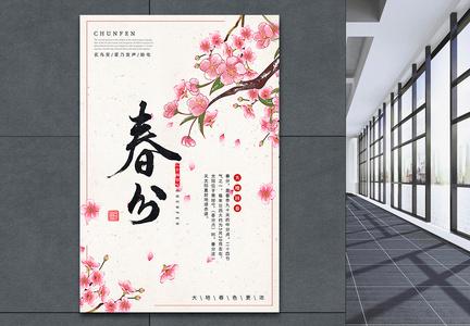 唯美二十四节气之春分节日海报图片