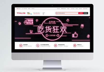 深色简约吃货节促销淘宝banner图片