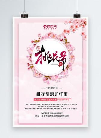粉色唯美桃花海报