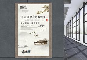 中国风高端大气庭院地产促销海报图片图片