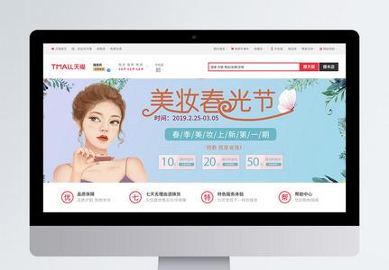 美妆春光节淘宝banner设计图片