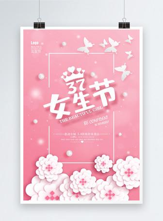 粉色浪漫剪纸花朵女生节海报
