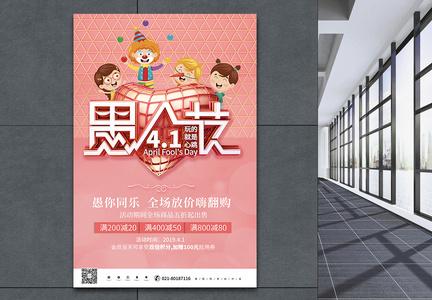 创意立体愚人节宣传促销海报图片