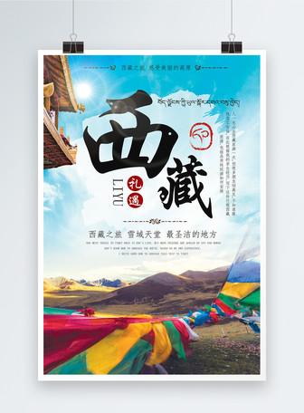 西藏旅游宣传海报