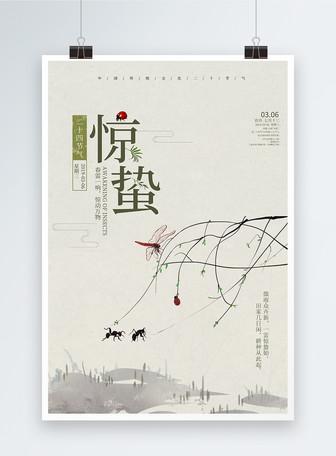 中国风惊蛰节气海报