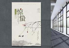 中国风惊蛰节气海报图片