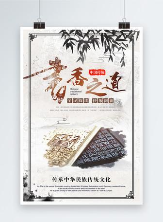 中国风书香之道阅读海报