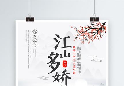 江山如此多娇旅游海报图片