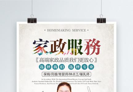 高端家政服务海报图片