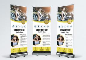 健身俱乐部黄色宣传展架图片