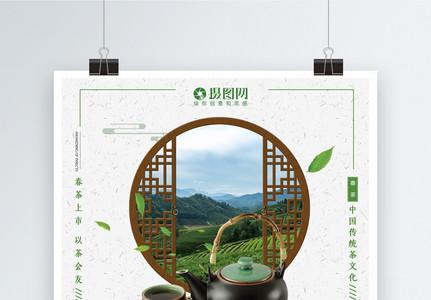 中国风简洁春茶海报图片