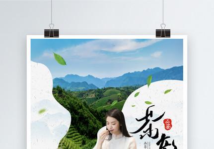 创意春茶品茶海报图片