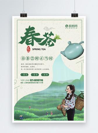 插画风春茶海报