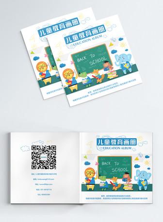 蓝色现代卡通儿童教育画册封面