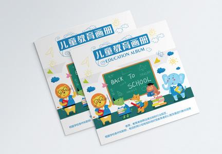 蓝色现代卡通儿童教育画册封面图片