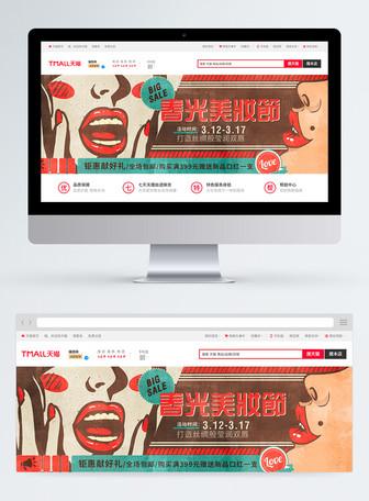 复古波普女郎美妆节促销淘宝banner