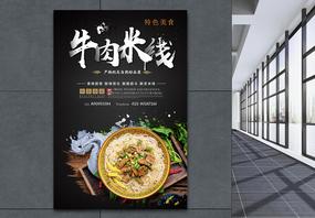 牛肉米线美食海报图片