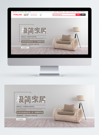 简约清新淘宝家装节banner