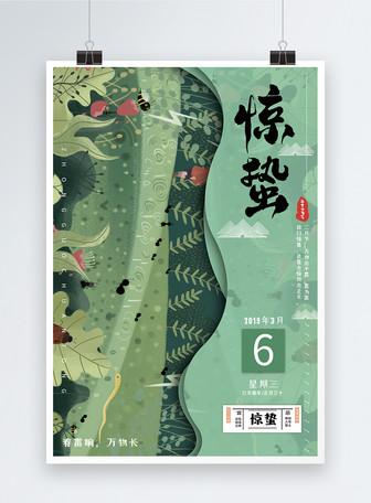 绿色清新二十四节气之惊蛰海报