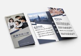 灰色简约大气企业文化宣传三折页图片