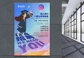 插画风星空梦想校园招聘海报图片