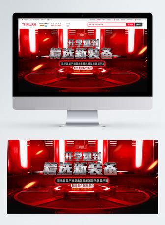红色大气开学季爆到精选新装备淘宝banner