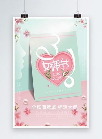 3.8女王节促销海报