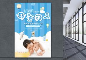 蓝色母婴用品促销海报图片