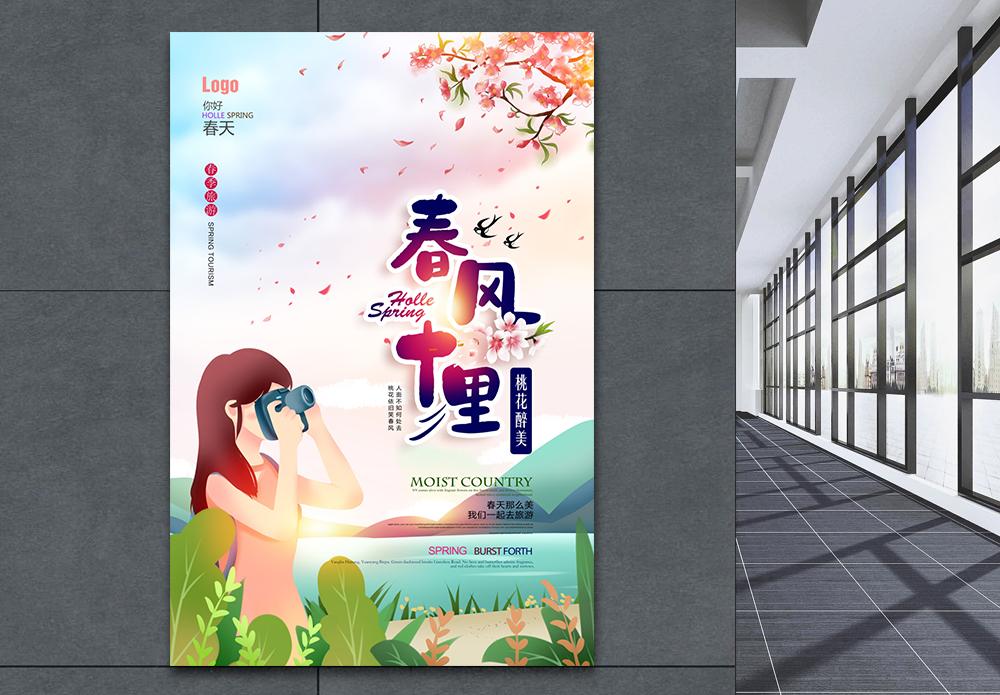 清新春天旅游踏青春游记春风十里海报图片