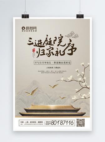 浅色系大气新中式地产海报