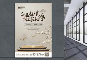 浅色系大气新中式地产海报图片