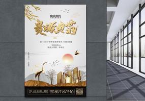 浅色系新中式贵族典范地产海报图片