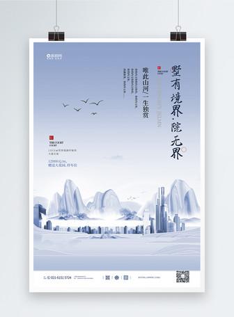 简约大气新中式别墅地产海报