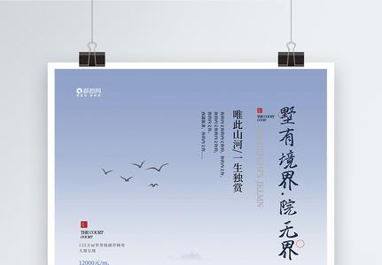 简约大气新中式别墅地产海报图片