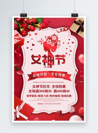 3.8女神节节日促销海报