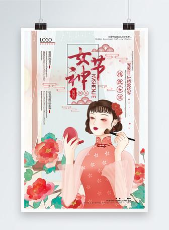 复古民国风女神节促销海报