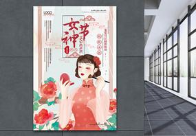 复古民国风女神节促销海报图片